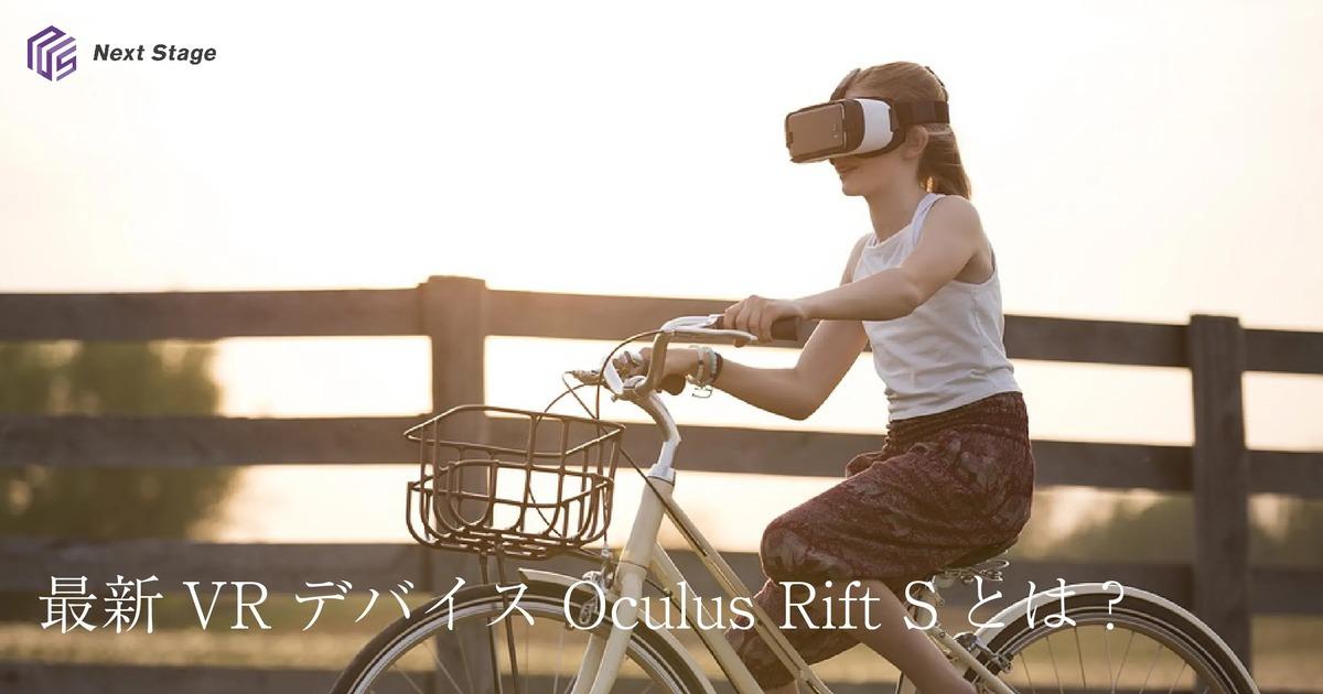 最新VRデバイスOculus Rift Sとは 変化した点を解説