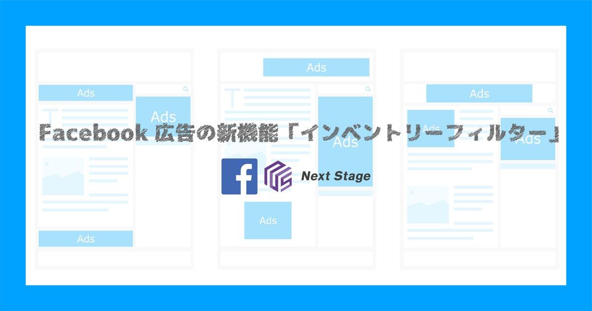 Facebook広告の新機能「インベントリーフィルター」で広告の表示先を管理