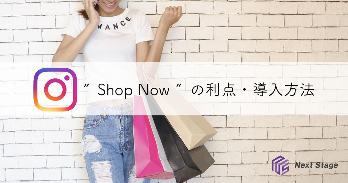 インスタの投稿内で商品をスムーズに直売できる「Shop Now」の利点・導入方法