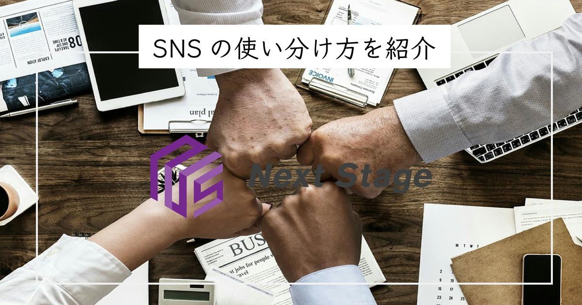 どのSNSを使うべき 企業によるSNSの使い分け方を紹介