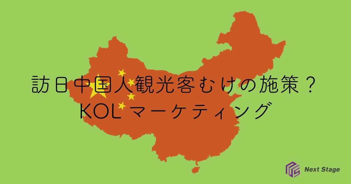 訪日中国人観光客むけの施策?KOLマーケティングの可能性