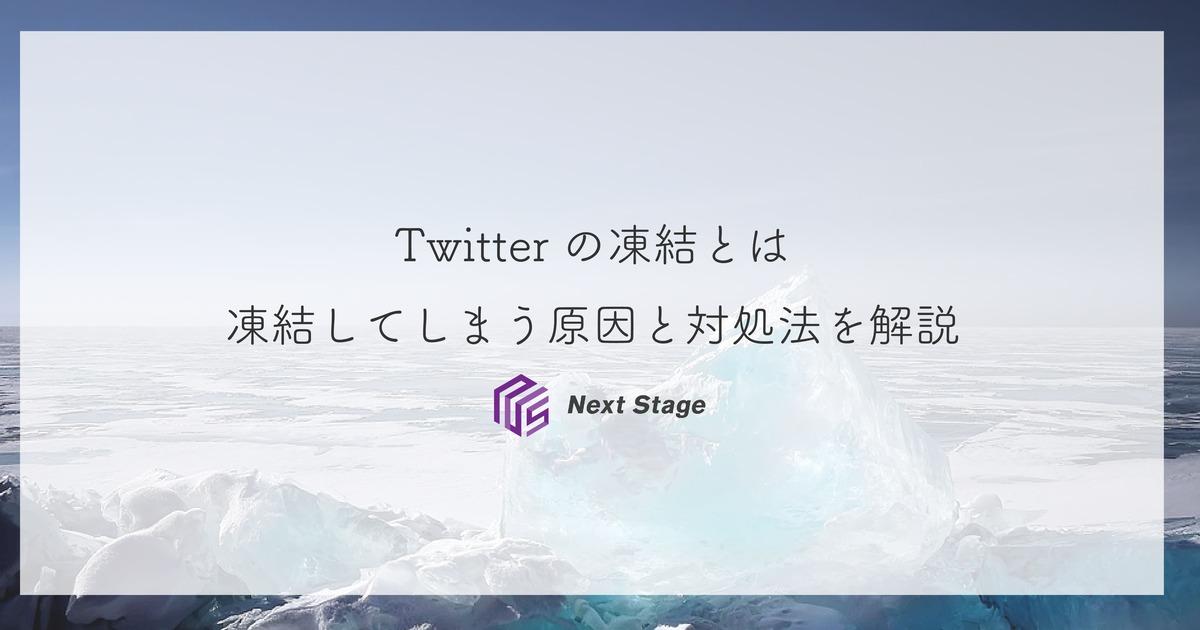 Twitterの凍結とは凍結してしまう原因と対処法を解説