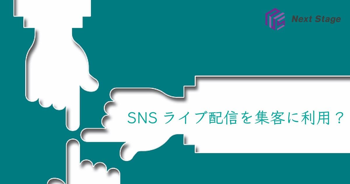 SNSライブ配信はビジネス集客に使えるのか