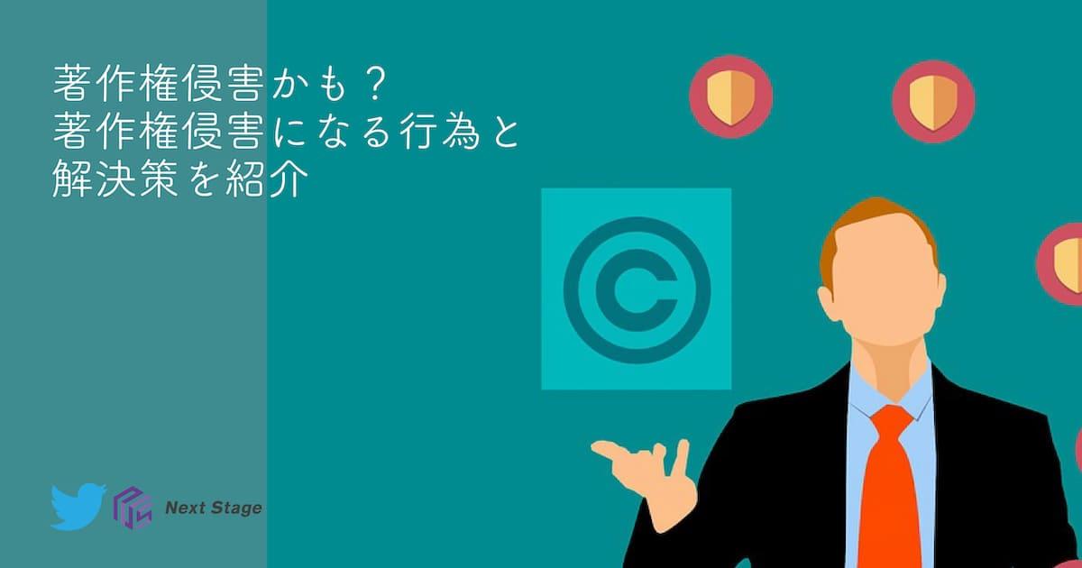著作権侵害かも?ツイッターで著作権侵害になる行為と解決策を紹介