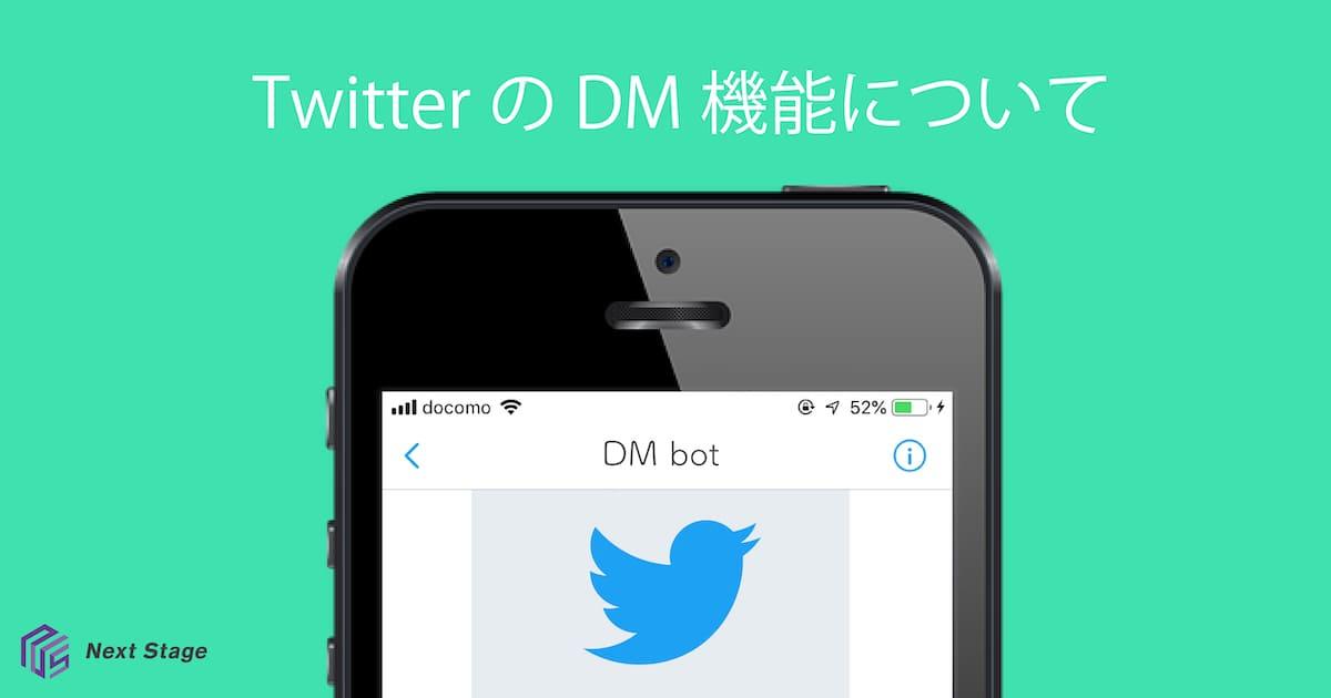 TwitterのDM botが面白い TwitterのDM機能について