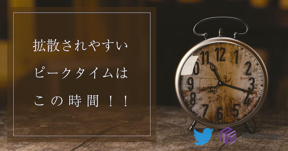 Twitterで拡散されやすいピークタイムはこの時間 効果的にツイートしよう
