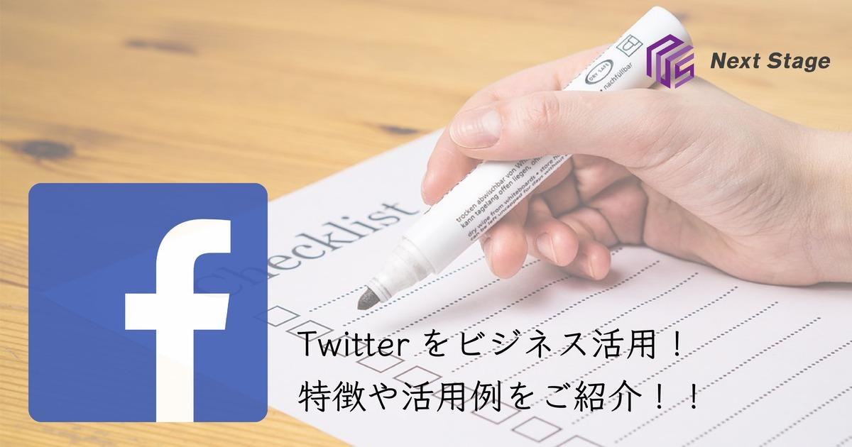 Twitterを効果的にビジネス活用するには 特徴や活用例をご紹介