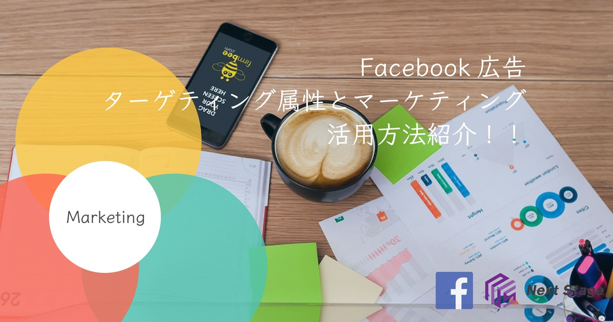 Facebook広告のターゲティング属性とマーケティングで活用する方法