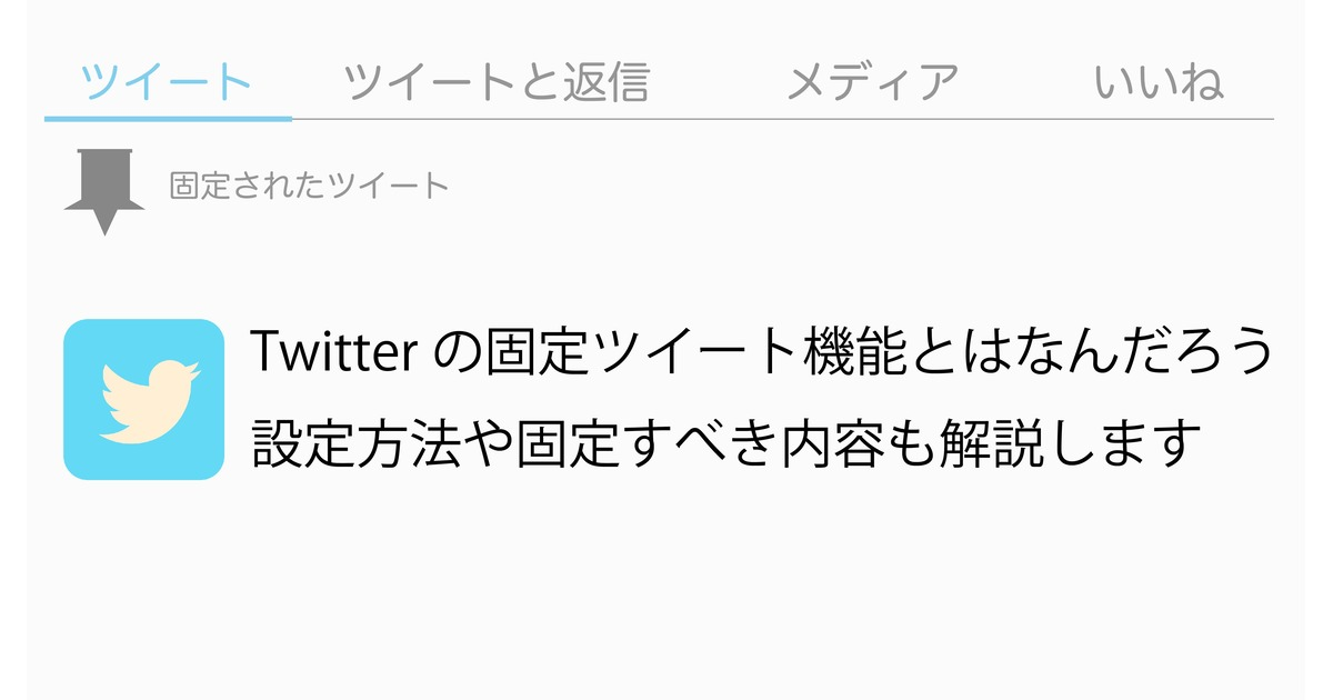 Twitterの固定ツイート機能とは 設定方法や固定すべき内容も解説