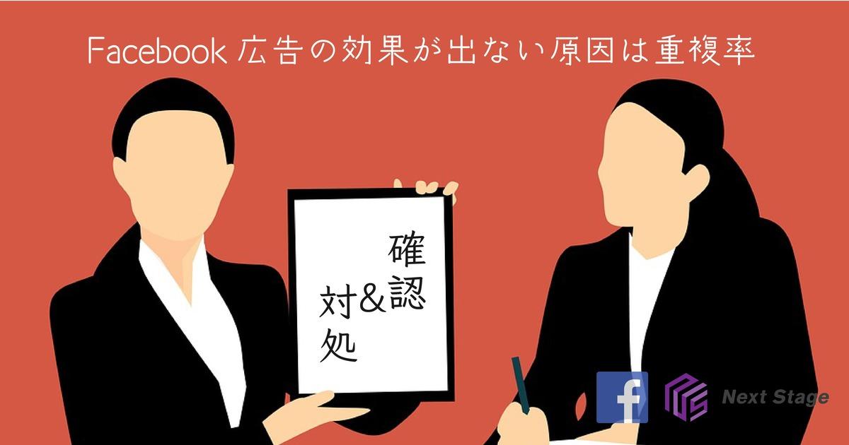 Facebook広告の効果が出ない原因は重複率 確認方法と対処法を解説