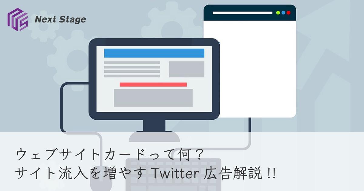 ウェブサイトカードって何?サイト流入を増やすTwitter広告解説
