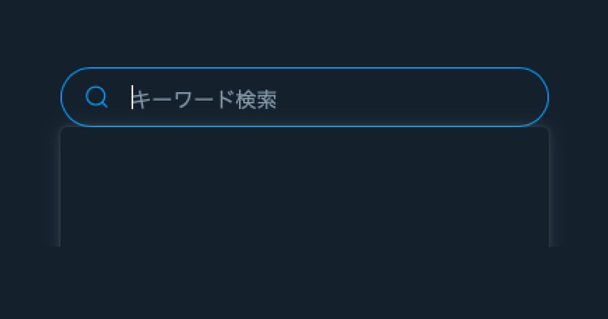 Twitterで高度な検索をする方法