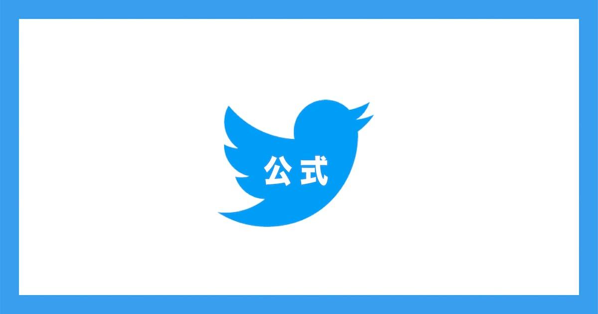 予約投稿の仕方:Twitter公式の方法