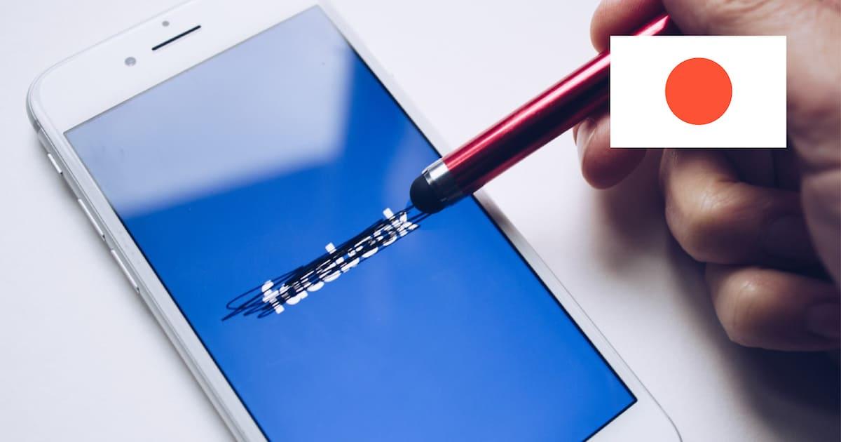 日本のFacebookは、Facebook内で製品の清算機能が導入されていない
