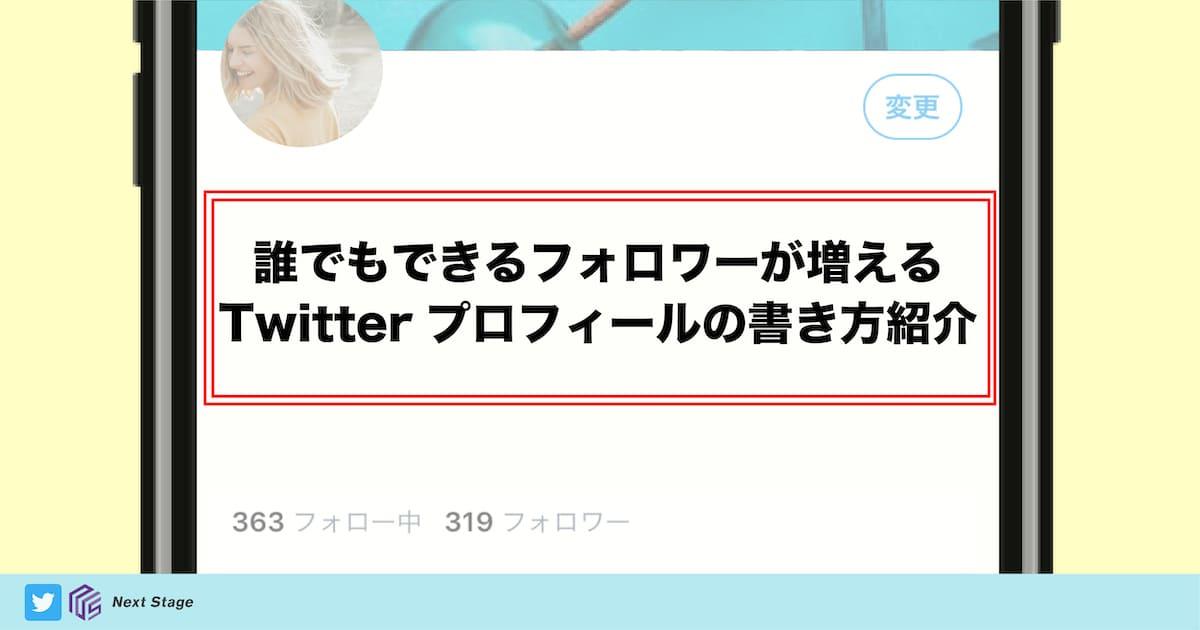 誰でもできるフォロワーが増えるTwitterプロフィールの書き方