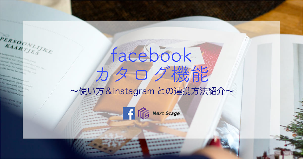 Facebookのカタログ機能とは 使い方やインスタと連携方法を紹介