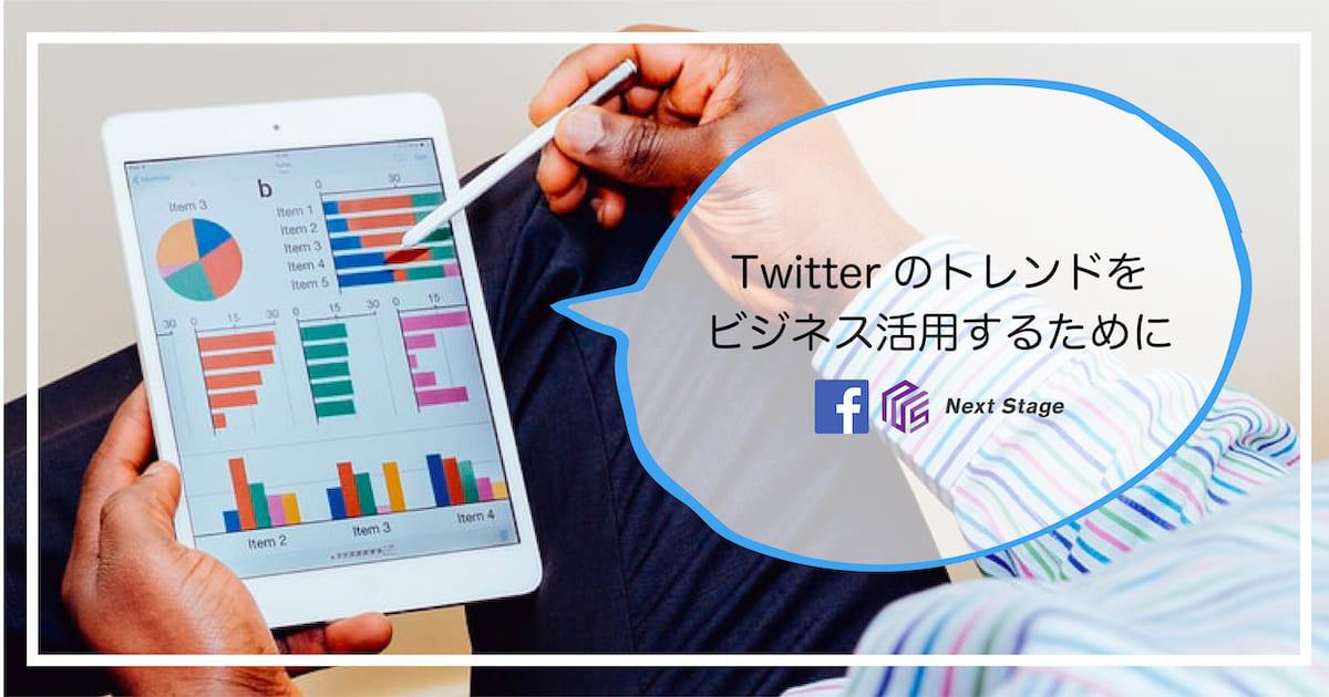 Twitterのトレンドをビジネス活用するために。仕組みや味方を解説