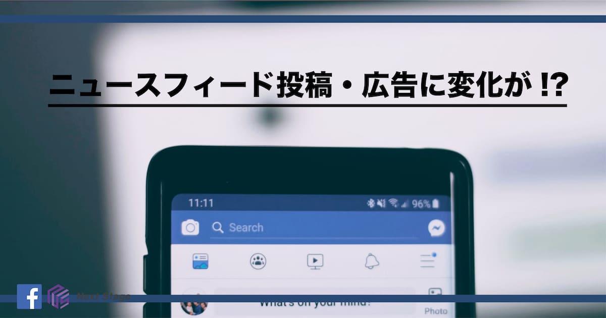 Facebookのニュースフィード投稿・広告に変化が その影響とは