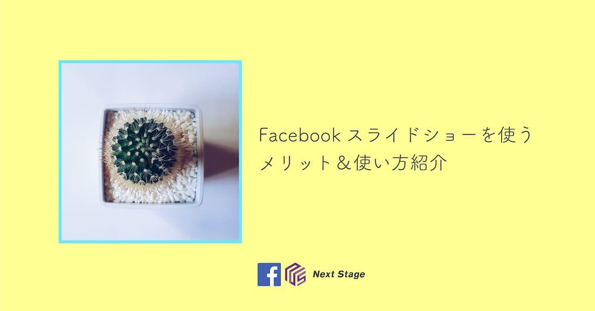 Facebookスライドショーを使うメリットとは?作り方と使い方を紹介