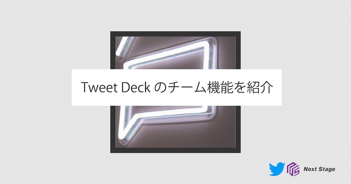 Twitterをチームで運用できる!Tweet Deckのチーム機能を紹介