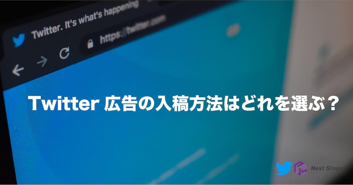 Twitter広告の入稿方法はどれを選ぶ?セルフサーブ広告の設定方法を解説