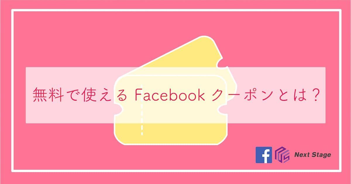 無料で使えるFacebookクーポンとは?メリットや使い方を紹介