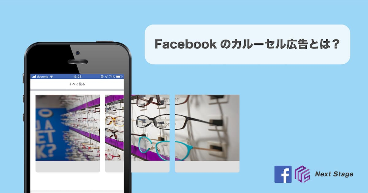 Facebookのカルーセル広告とは?特徴や具体的な使い方を紹介