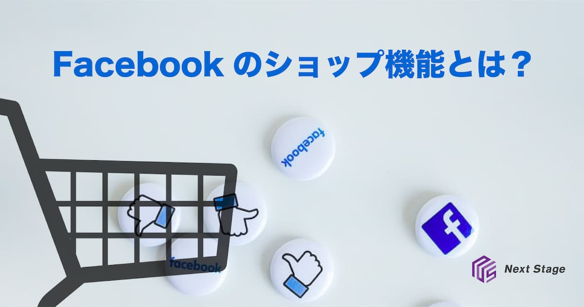 Facebookのショップ機能とは?使い方や注意点を紹介