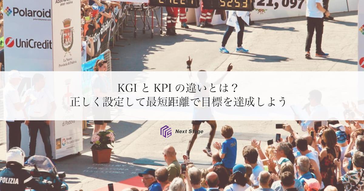KGIとKPIの違いとは?正しく設定して最短距離で目標を達成しよう