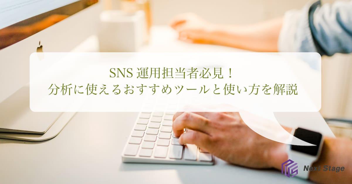 SNS運用担当者必見!SNS分析に使えるおすすめツールと使い方を解説
