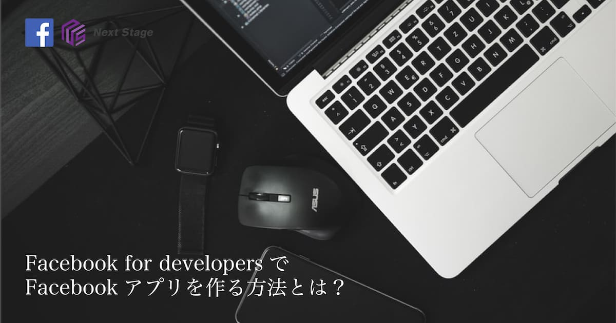 Facebook for developersでFacebookアプリを作る方法とは?