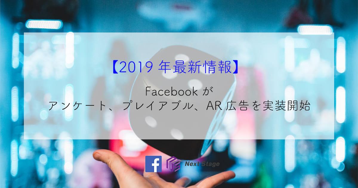 【2019年最新情報】Facebookがアンケート、プレイアブル、AR広告を実装開始