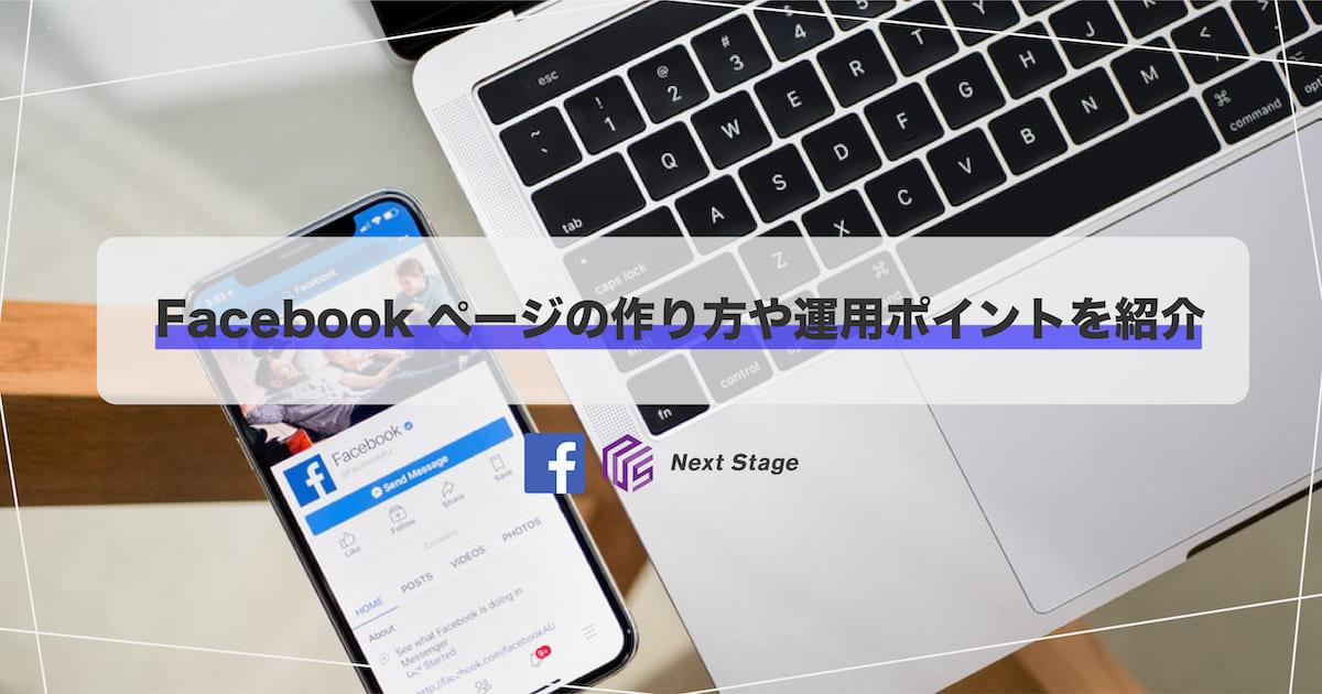 個人ページと何が違う?Facebookページの作り方や運用ポイントを紹介