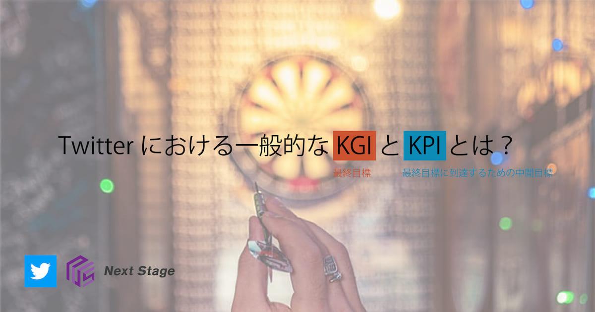 SNSによって異なる指標 Twitterにおける一般的なKGIとKPIとは?