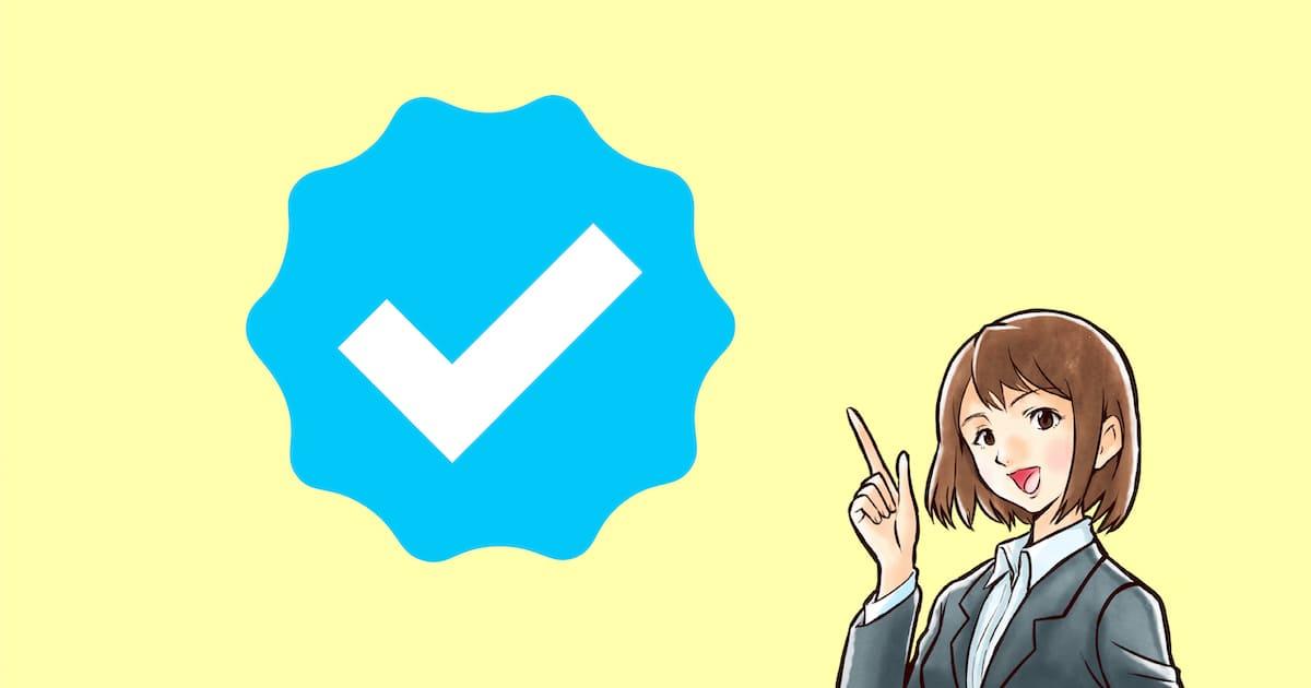 Twitter公式マークとは?