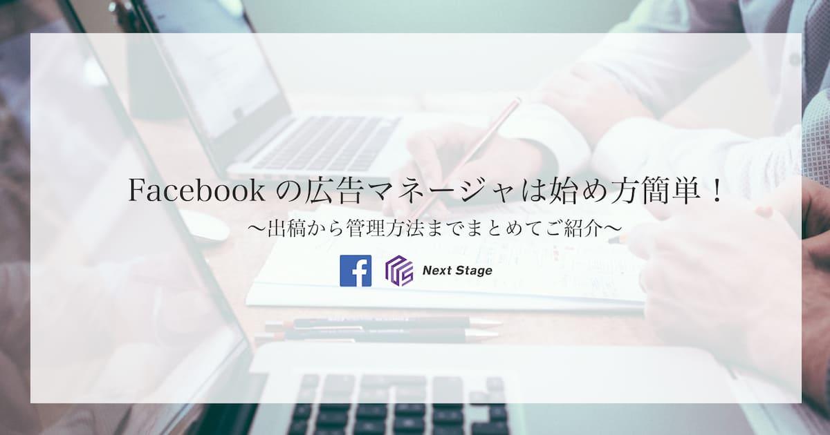 Facebookの広告マネージャは始め方簡単!出稿から管理方法までまとめてご紹介