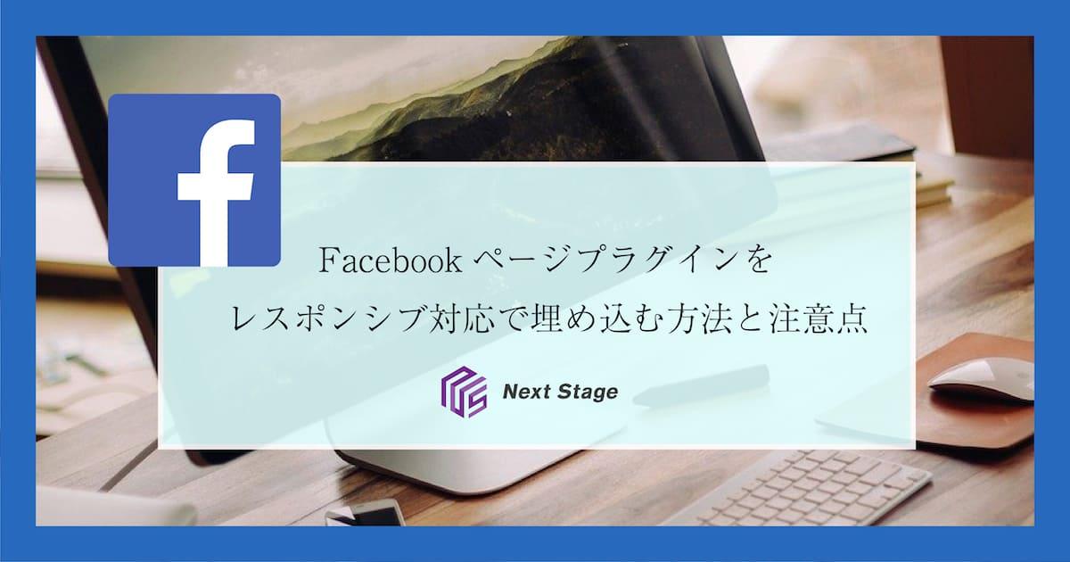 Facebookページプラグインをレスポンシブ対応で埋め込む方法と注意点