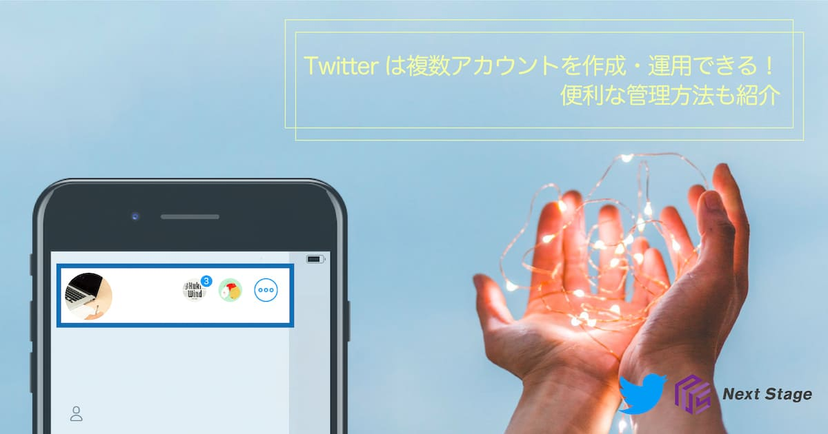 Twitterは複数アカウントを作成・運用できる!便利な管理方法も紹介