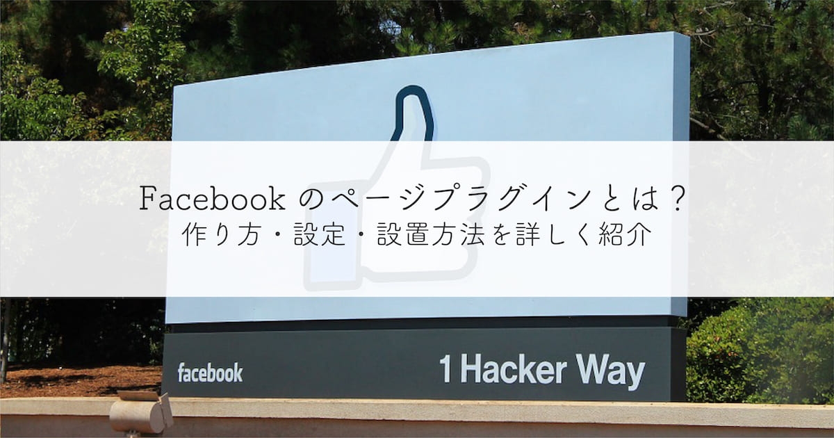 Facebookのページプラグインとは?作り方・設定・設置方法を詳しく紹介