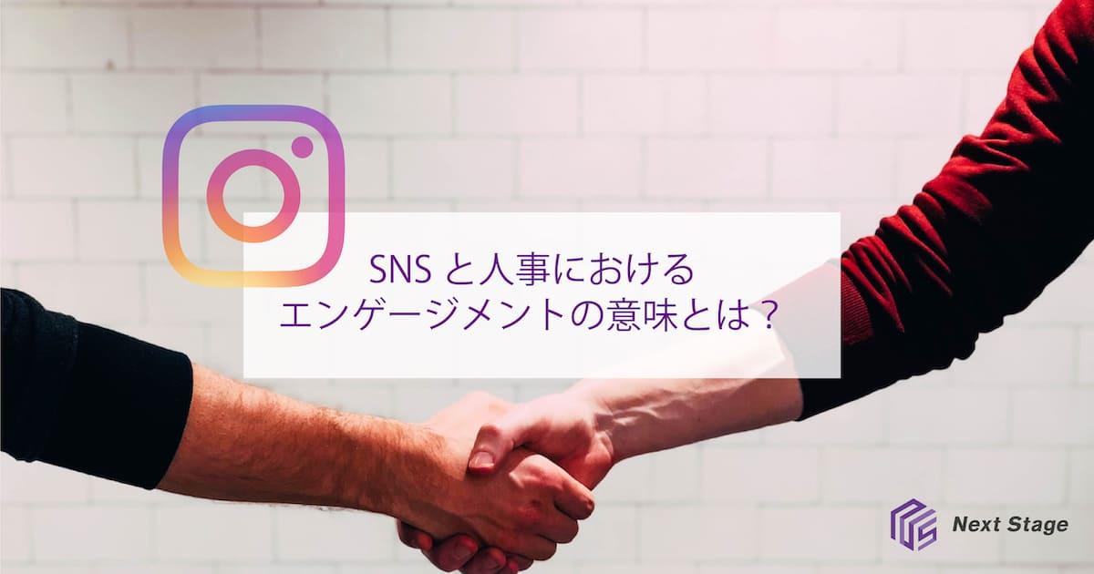 SNSと人事におけるエンゲージメントの意味とは?SNS運用での活用方法も解説
