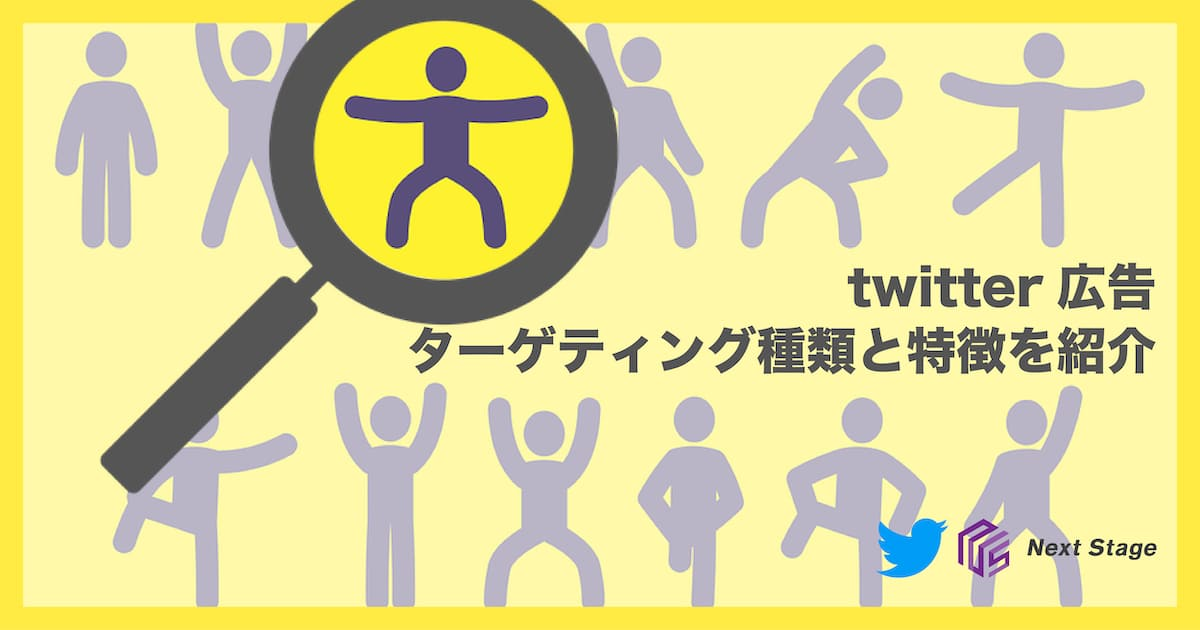 どれを設定するべき?twitter広告のターゲティング種類と特徴を紹介