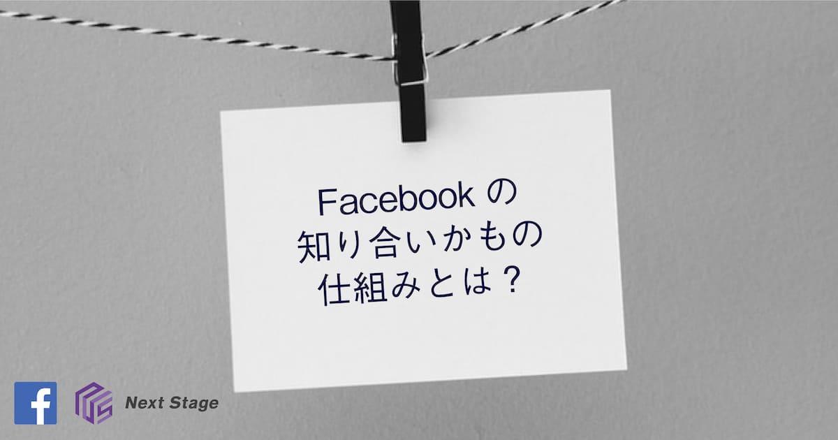 Facebookの知り合いかもの仕組みとは?通知を止める方法や削除方法も紹介