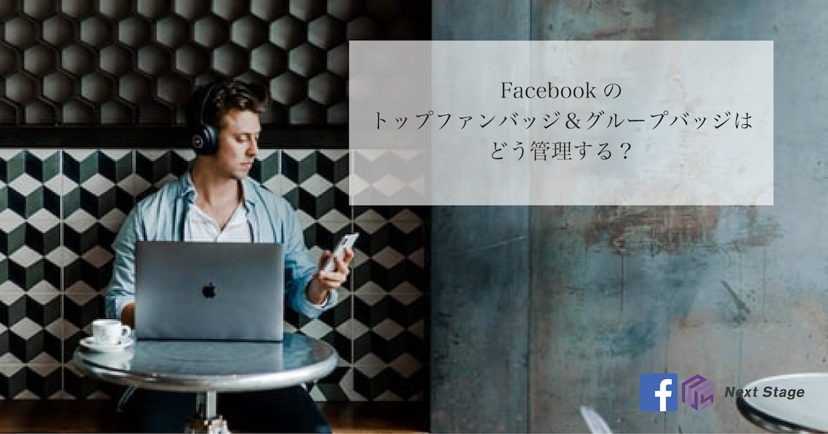 Facebookのトップファンバッジなど、グループバッジはどう管理する?