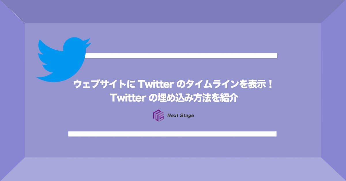 ウェブサイトにTwitterのタイムラインを表示!Twitterの埋め込み方法を紹介