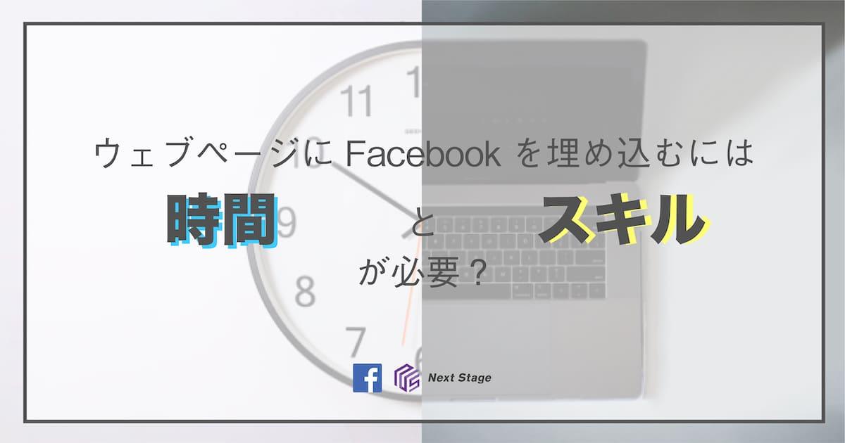 ウェブページにFacebookを埋め込むには、時間とスキルが必要?