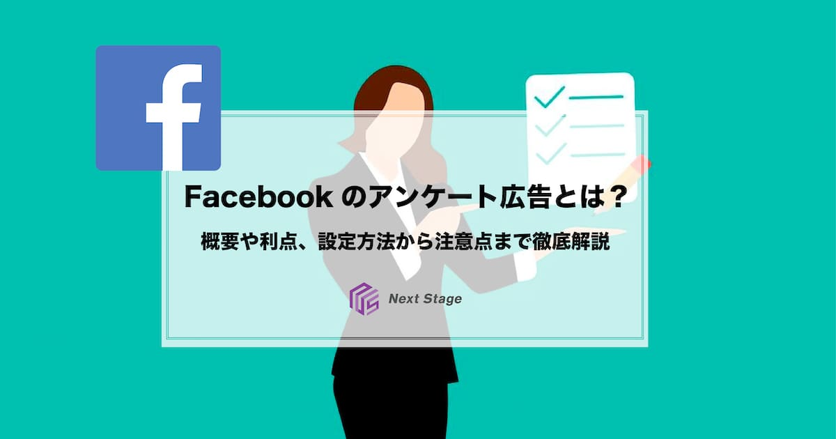 Facebookのアンケート広告とは?概要や利点、設定方法から注意点まで徹底解説