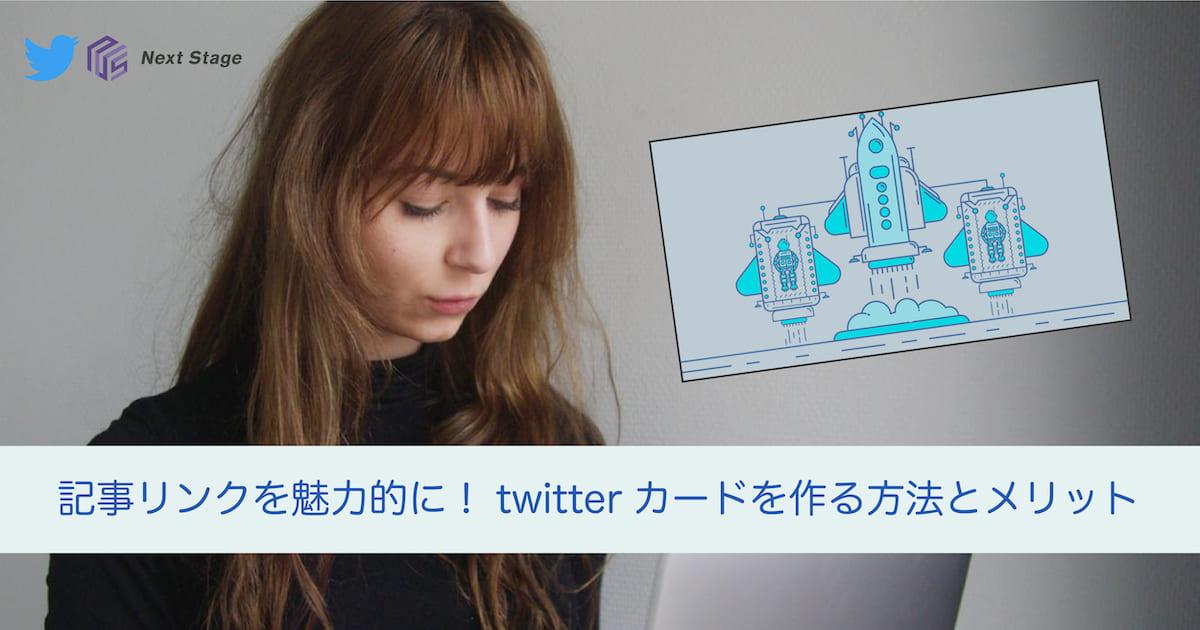 記事リンクが魅力的に?twitterカードを作る方法とメリット