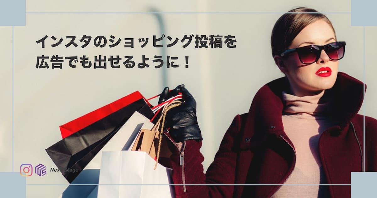 インスタのショッピング投稿を広告でも出せるように!相性の良いビジネスについても解説
