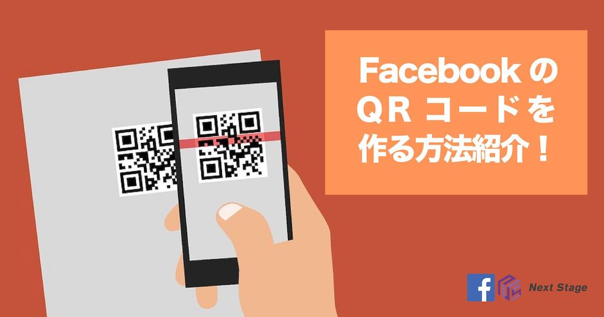 ビジネスプロフィールもOK!FacebookのQRコードを作る方法