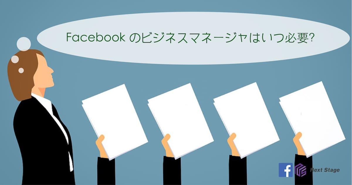 Facebookのビジネスマネージャはいつ必要?作り方やユーザーの追加方法も紹介